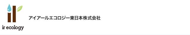 アイアールエコロジー東日本株式会社